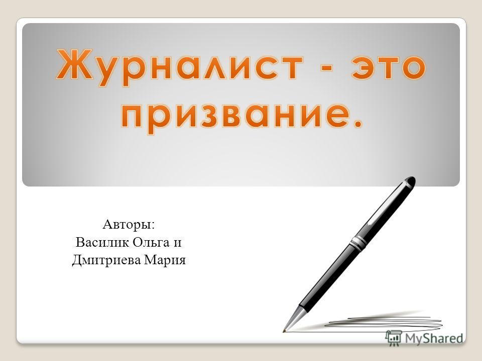 Авторы: Василик Ольга и Дмитриева Мария