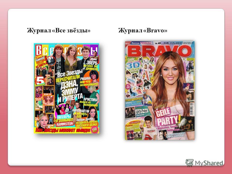 Журнал «Все звёзды»Журнал «Bravo»