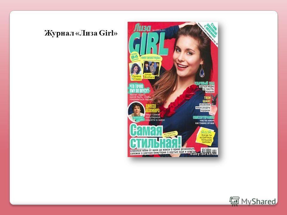 Журнал «Лиза Girl»