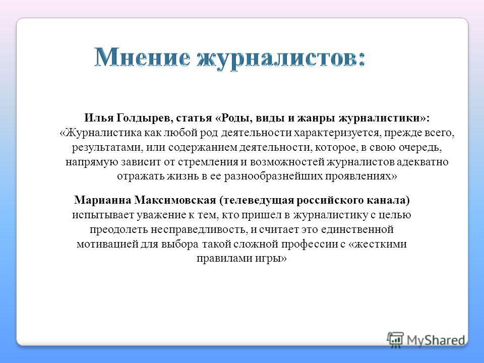 Марианна Максимовская (телеведущая российского канала) испытывает уважение к тем, кто пришел в журналистику с целью преодолеть несправедливость, и считает это единственной мотивацией для выбора такой сложной профессии с «жесткими правилами игры» Илья