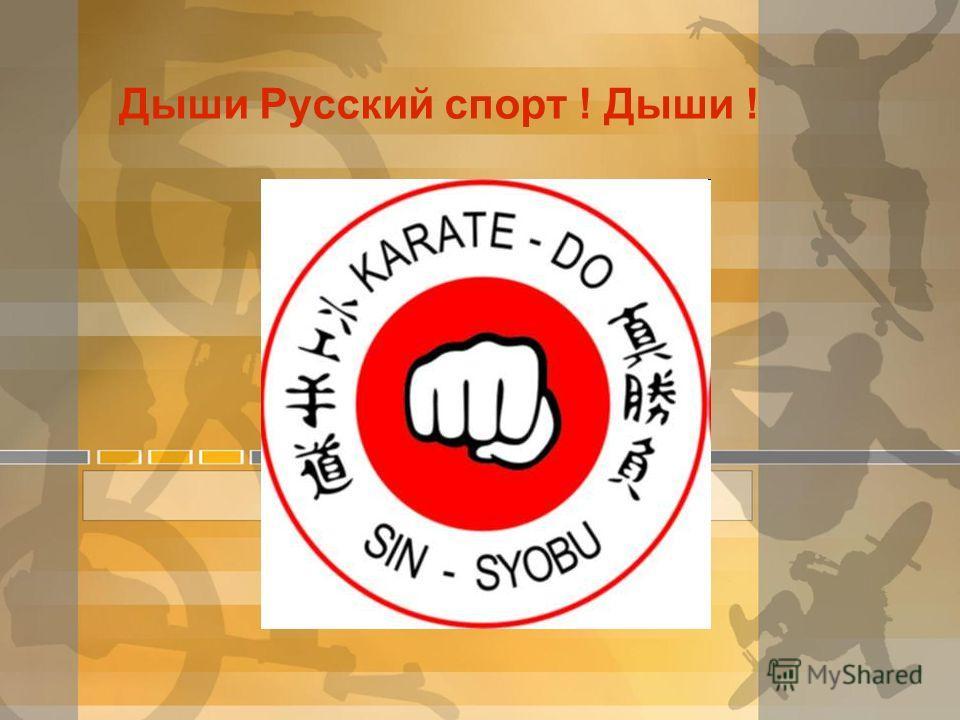 Дыши Русский спорт ! Дыши !