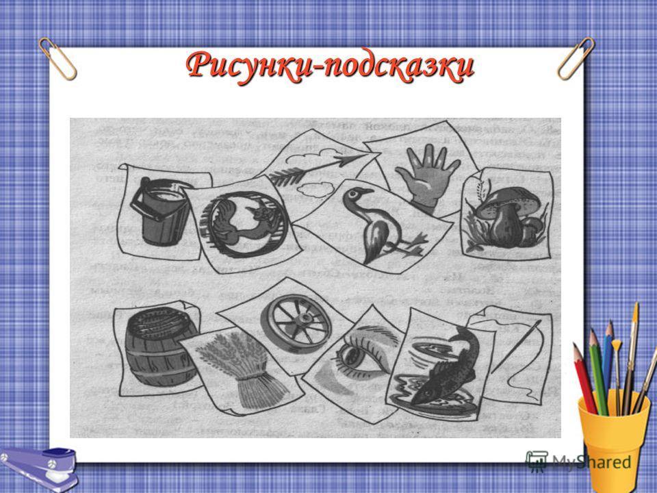 Рисунки-подсказки