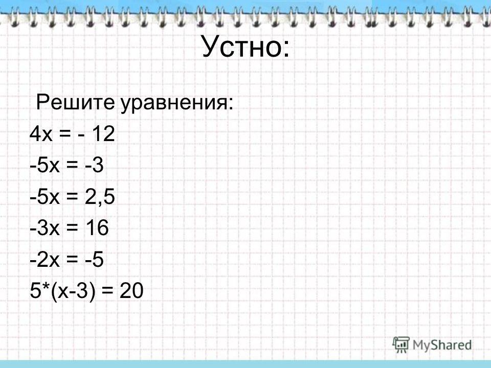 Устно: Решите уравнения: 4х = - 12 -5х = -3 -5х = 2,5 -3х = 16 -2х = -5 5*(х-3) = 20
