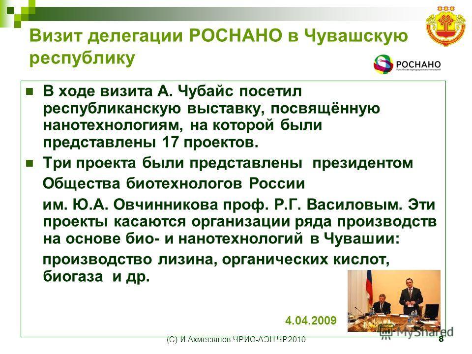(С) И.Ахметзянов.ЧРИО-АЭН ЧР.20108 Визит делегации РОСНАНО в Чувашскую республику В ходе визита А. Чубайс посетил республиканскую выставку, посвящённую нанотехнологиям, на которой были представлены 17 проектов. Три проекта были представлены президент