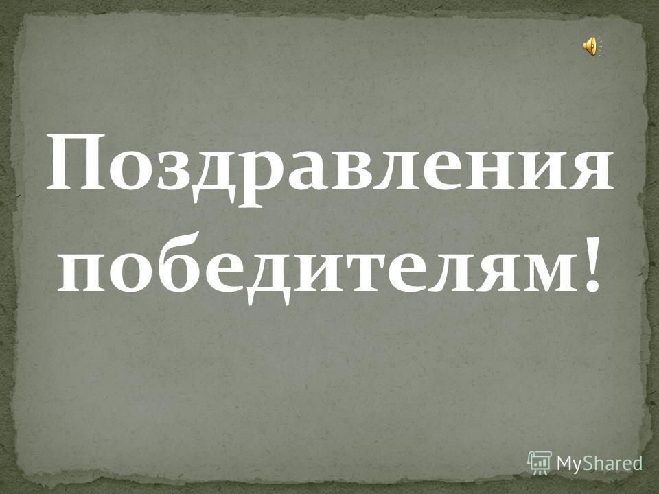 В каждом из приведенных слов нужно поставить буквы так, чтобы получилось название города или реки: ДНО РУКА ИГРА МУАР ВЕКИ