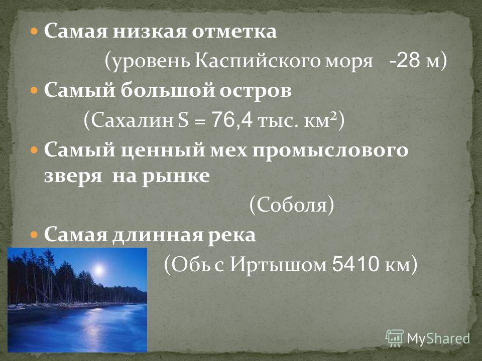 Самая длинная горная система (Урал 2100 км) Самое глубокое озеро в мире (Байкал 1637 м) Первый советский заповедник ( Астраханский с 1919 г.) Самое мелководное море на Земле и мелководное у берегов РФ (Азовское S = 39 км², ср. глубина 7 м)