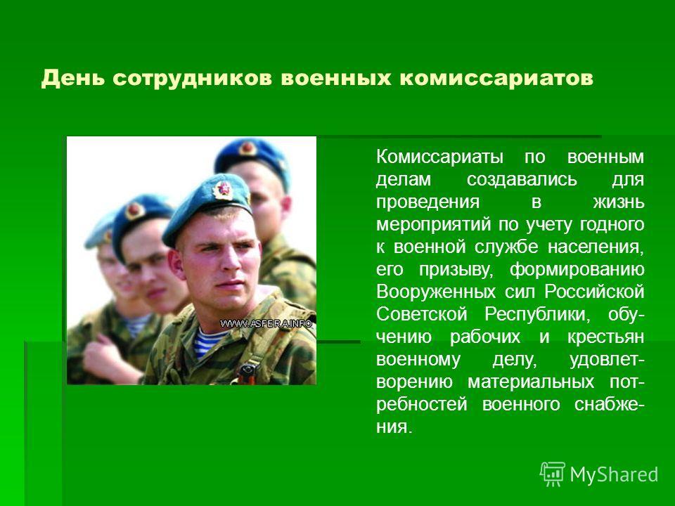 Поздравления военным комиссариатам