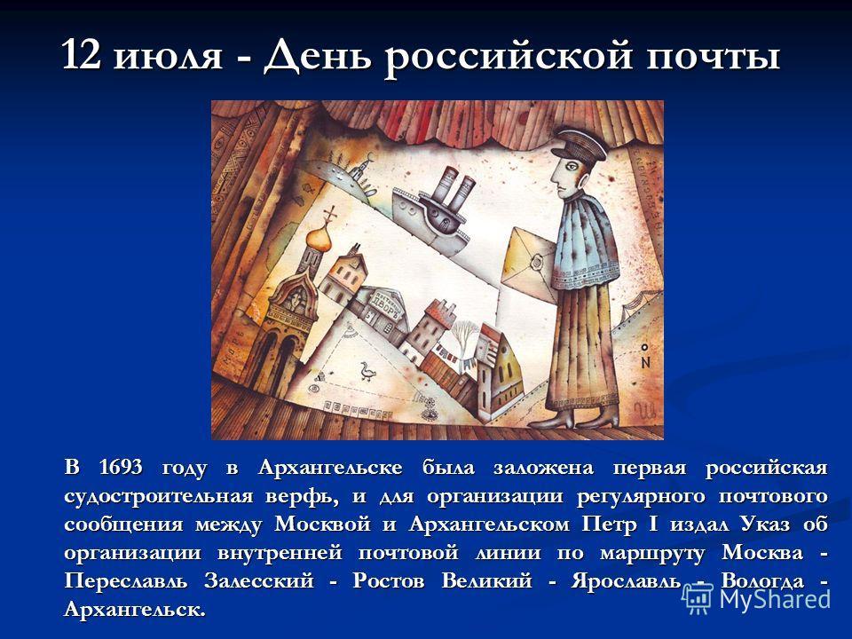В 1693 году в Архангельске была заложена первая российская судостроительная верфь, и для организации регулярного почтового сообщения между Москвой и Архангельском Петр I издал Указ об организации внутренней почтовой линии по маршруту Москва - Пересла