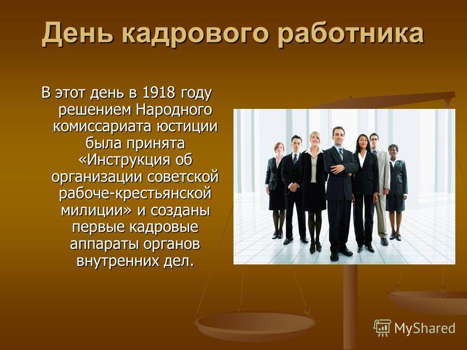 В этот день в 1918 году решением Народного комиссариата юстиции была принята «Инструкция об организации советской рабоче-крестьянской милиции» и созданы первые кадровые аппараты органов внутренних дел.