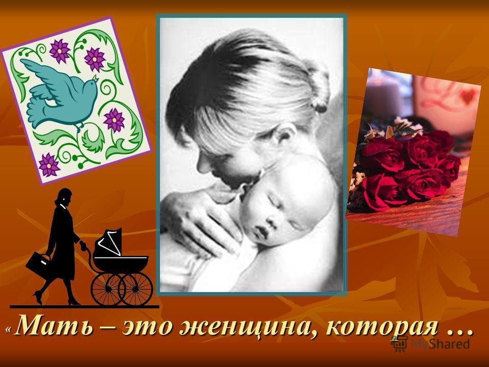 Мать – это женщина, которая … «