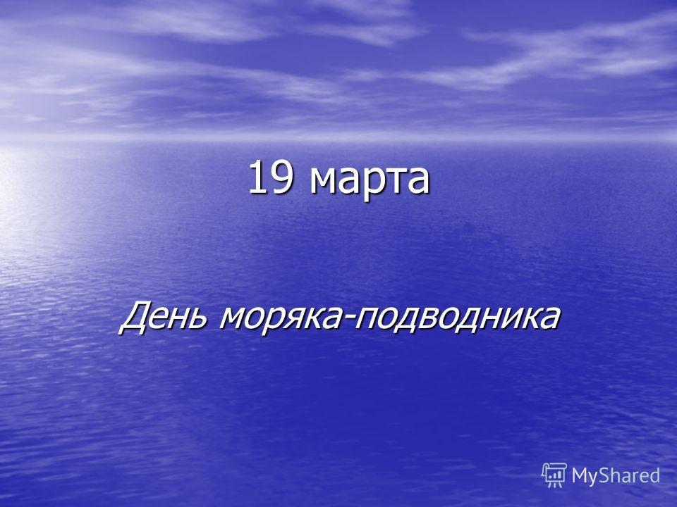 19 марта День моряка-подводника