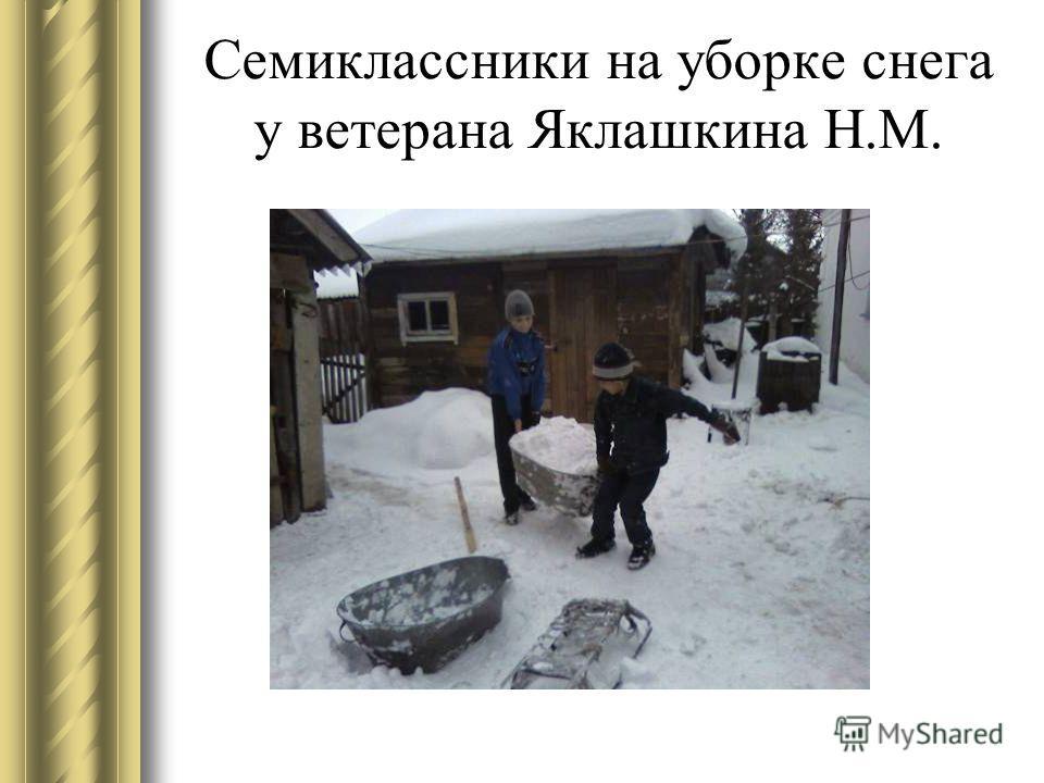 Семиклассники на уборке снега у ветерана Яклашкина Н.М.