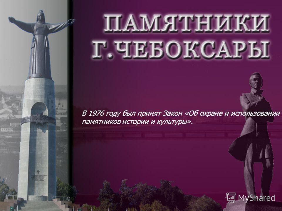 В 1924 году в СССР Инструкцией Наркомпроса был разработан Указ(на основании постановления Всероссийского ЦИК и Совнаркома от 7 июля 1924 года), по которому исполнительным комитетам вменялось в обязанность следить за тем, чтобы «городища, курганы, мог