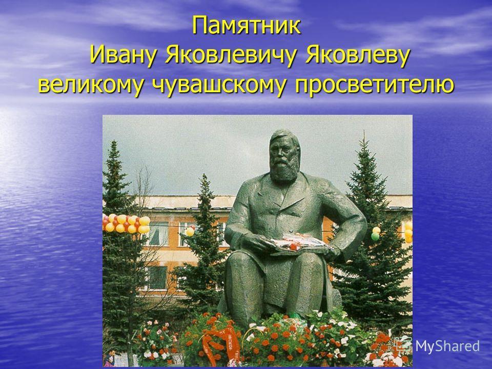 Памятник Ивану Яковлевичу Яковлеву великому чувашскому просветителю