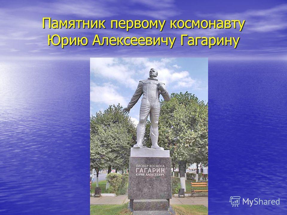 Памятник первому космонавту Юрию Алексеевичу Гагарину