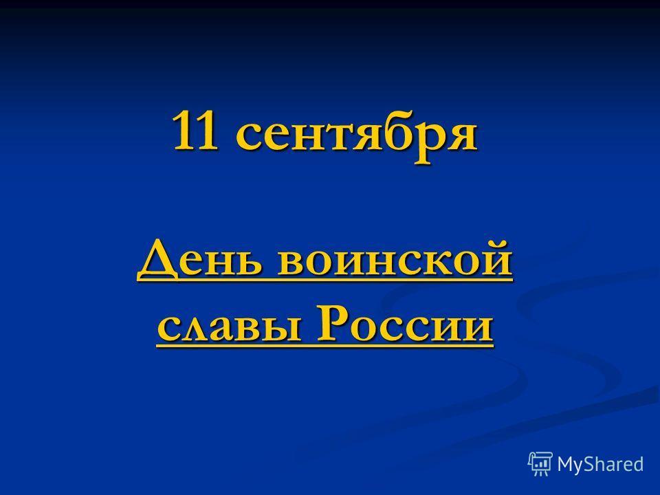 11 сентября День воинской славы России
