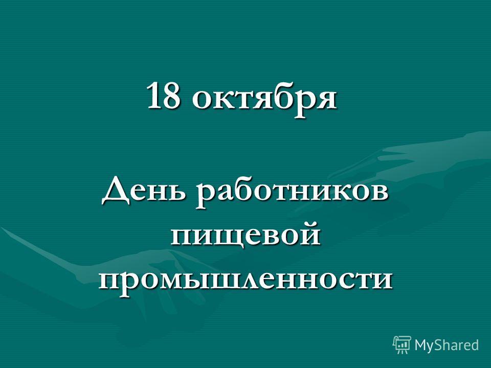 18 октября День работников пищевой промышленности