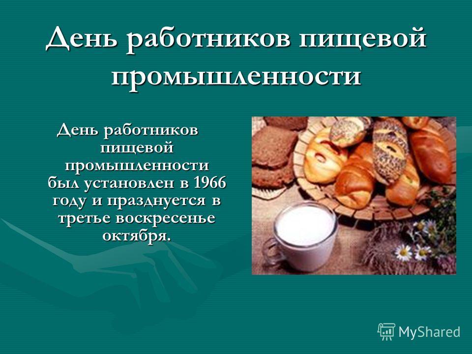 Поздравления с работника пищевой промышленности5