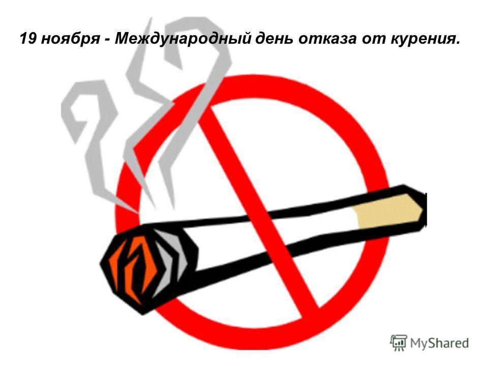 19 ноября - Международный день отказа от курения.