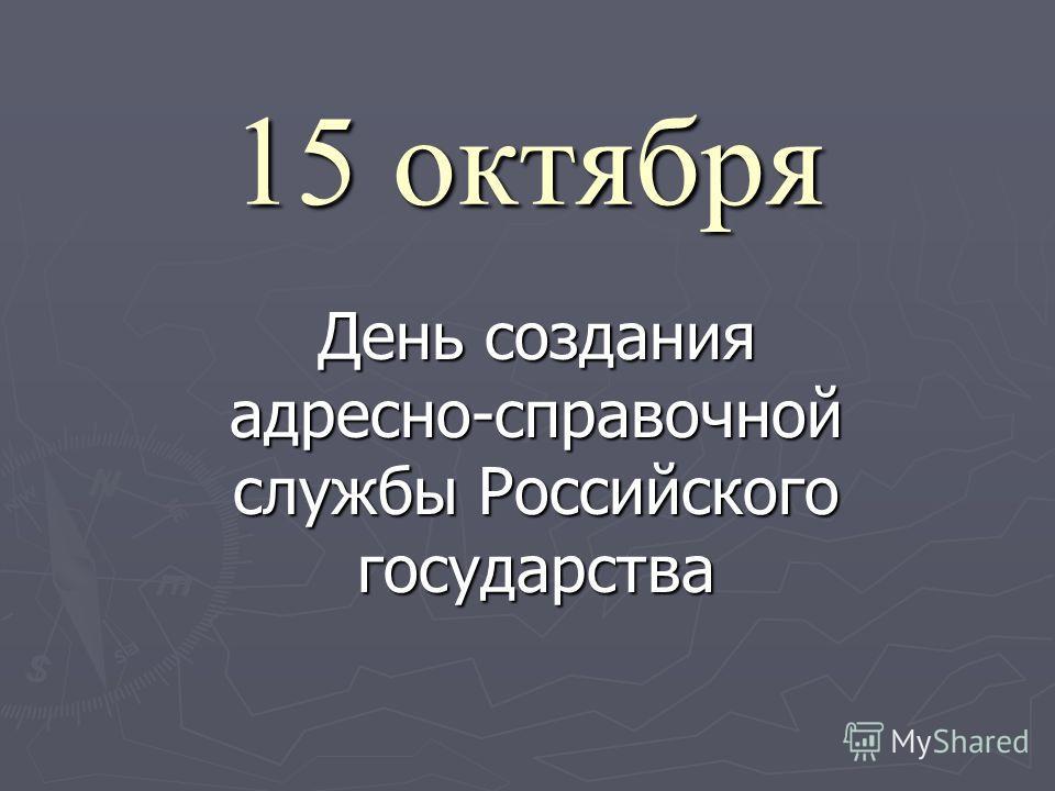 15 октября День создания адресно-справочной службы Российского государства