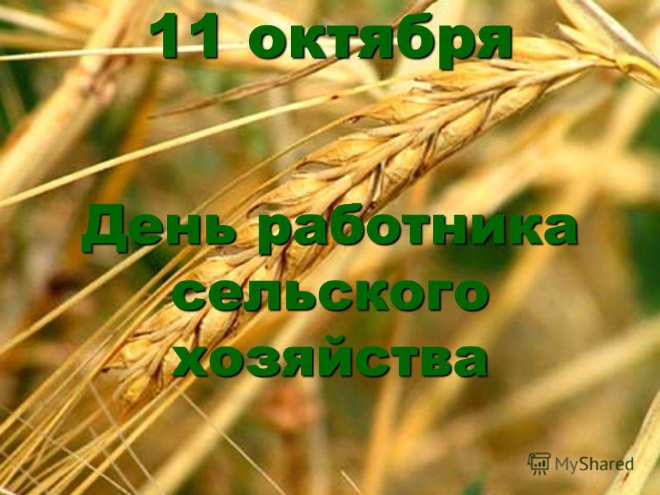 11 октября День работника сельского хозяйства