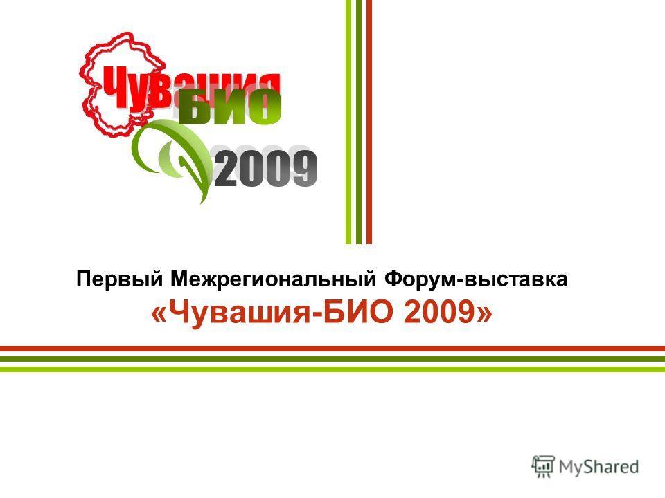 Первый Межрегиональный Форум-выставка «Чувашия-БИО 2009»
