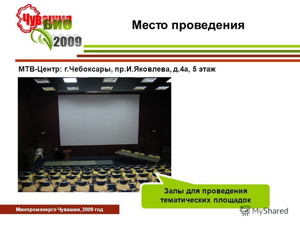 Минпромэнерго Чувашии, 2009 год Место проведения МТВ-Центр: г.Чебоксары, пр.И.Яковлева, д.4а, 5 этаж Залы для проведения тематических площадок