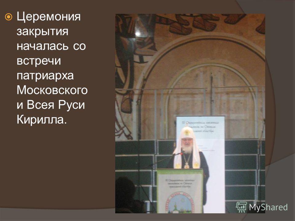 Церемония закрытия началась со встречи патриарха Московского и Всея Руси Кирилла.