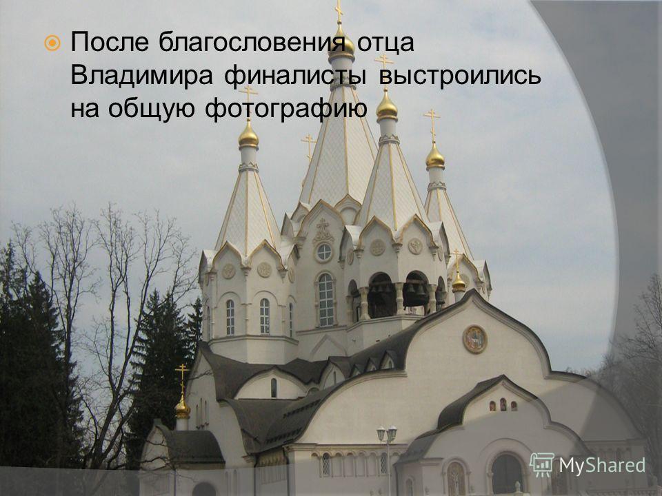После благословения отца Владимира финалисты выстроились на общую фотографию