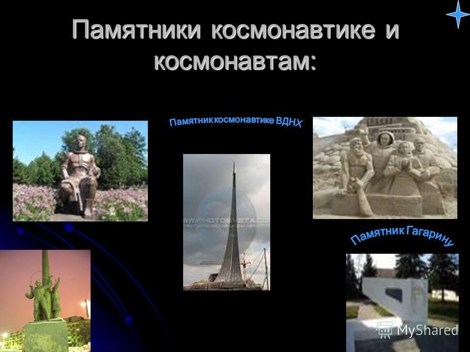 МУЗЕИ КОСМОНАВТИКИ:
