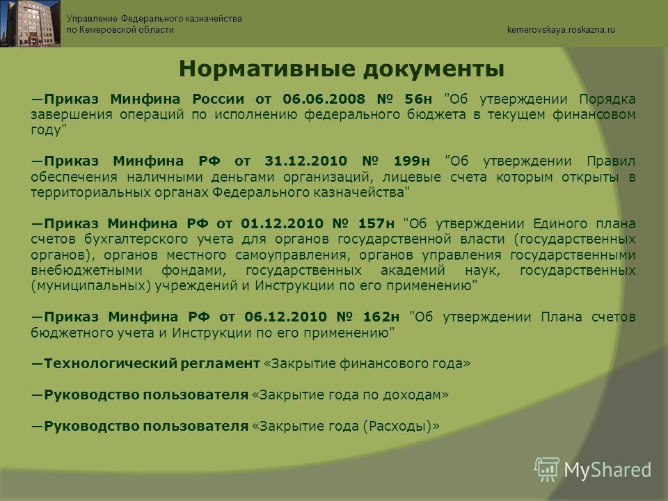Нормативные документы Приказ Минфина России от 06.06.2008 56н