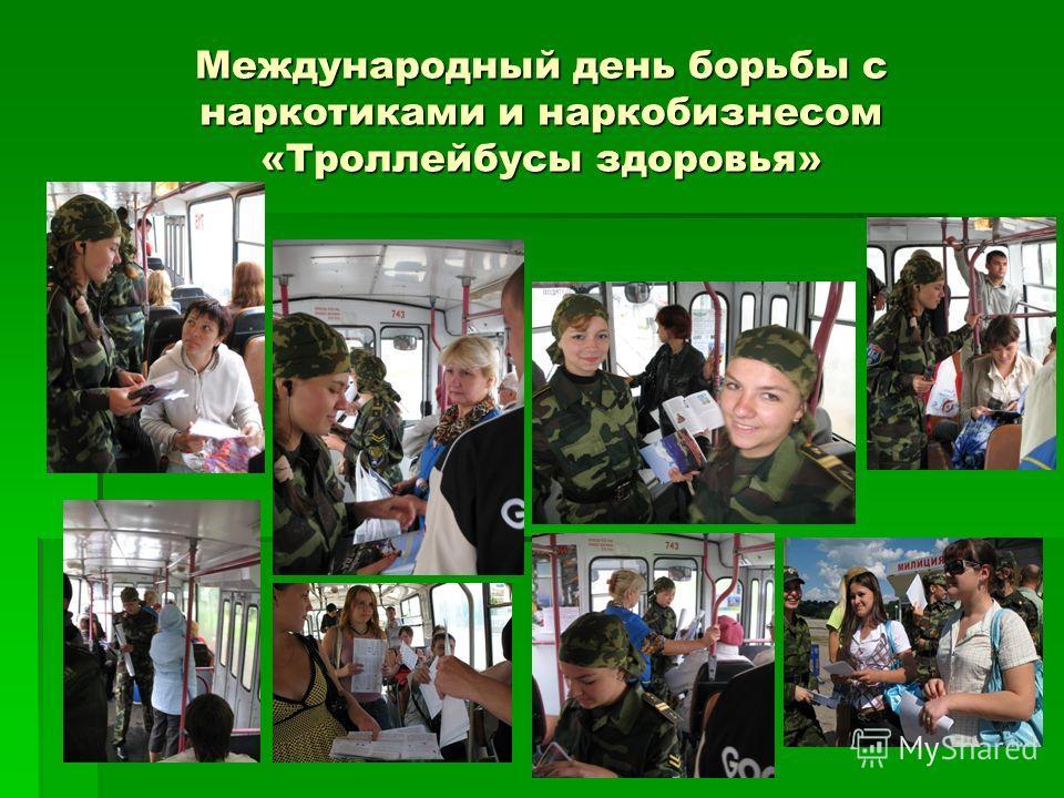 Международный день борьбы с наркотиками и наркобизнесом «Троллейбусы здоровья»