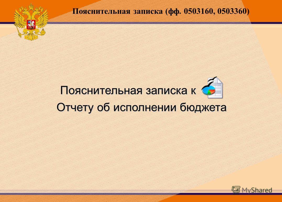 Пояснительная записка (фф. 0503160, 0503360) Пояснительная записка к Отчету об исполнении бюджета