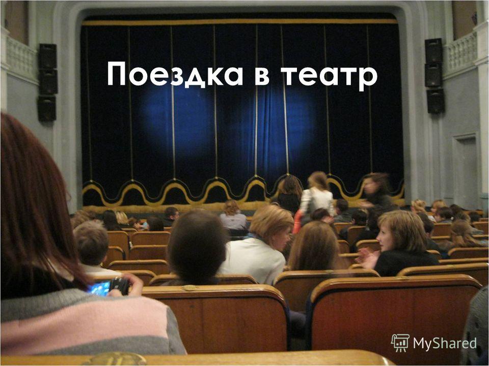 Поездка в театр