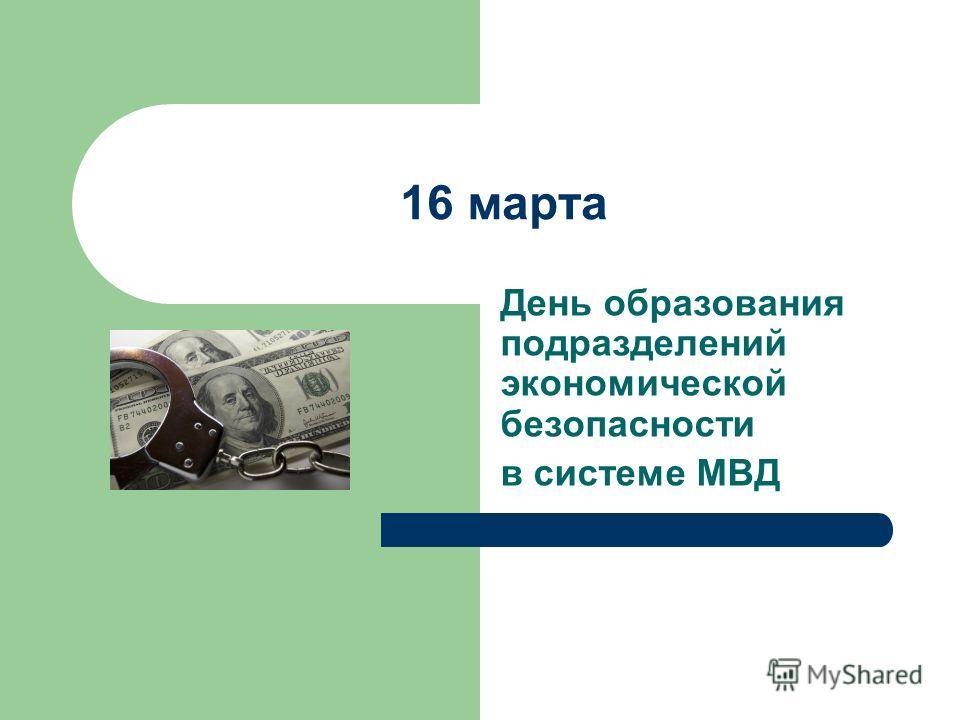 16 марта День образования подразделений экономической безопасности в системе МВД