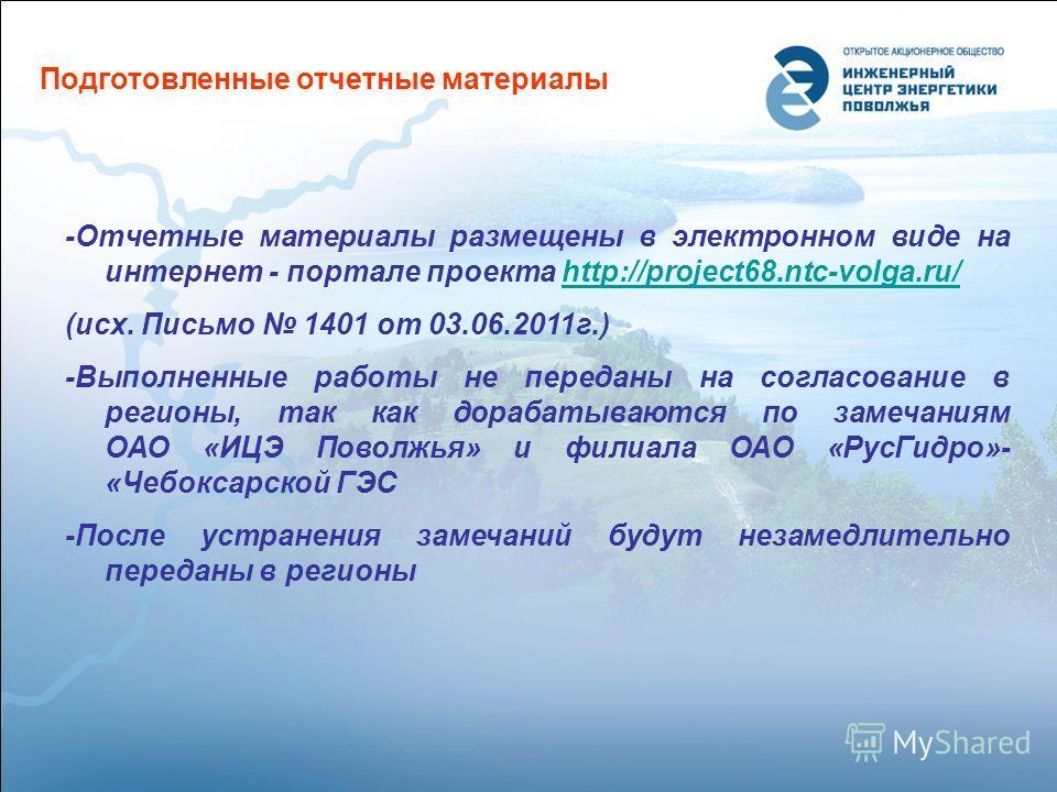Подготовленные отчетные материалы -Отчетные материалы размещены в электронном виде на интернет - портале проекта http://project68.ntc-volga.ru/http://project68.ntc-volga.ru/ (исх. Письмо 1401 от 03.06.2011г.) -Выполненные работы не переданы на соглас
