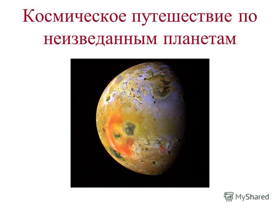 Космическое путешествие по неизведанным планетам