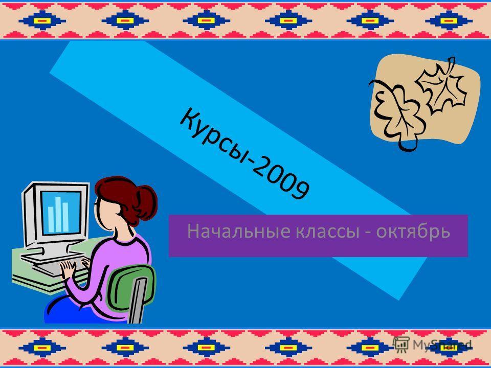 Курсы-2009 Начальные классы - октябрь
