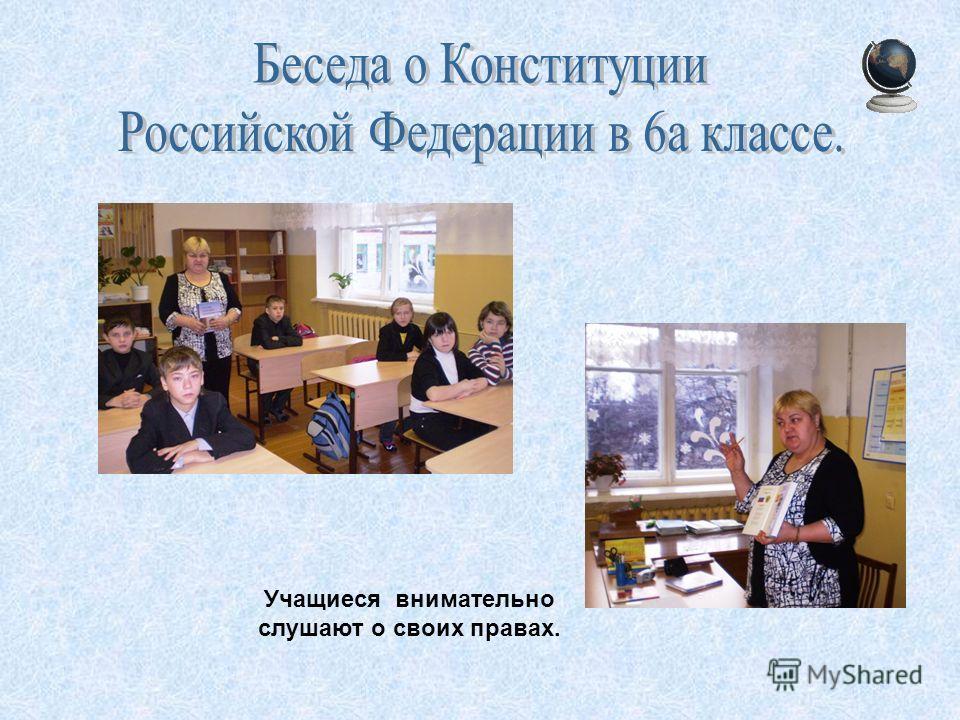 Учащиеся внимательно слушают о своих правах.