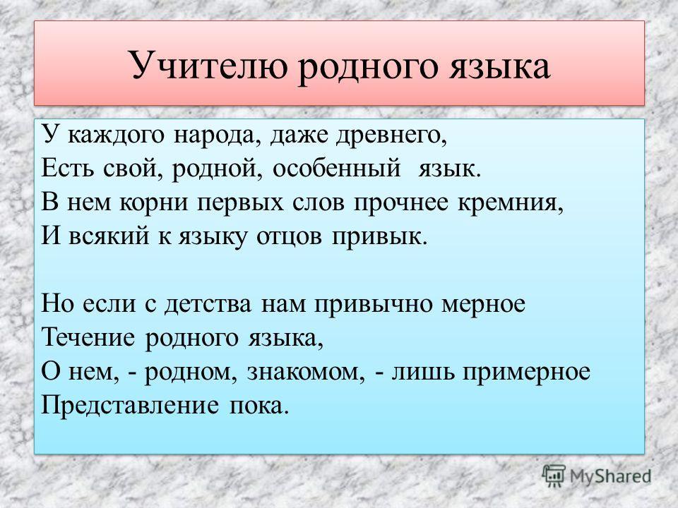 эссе учителя родного языка