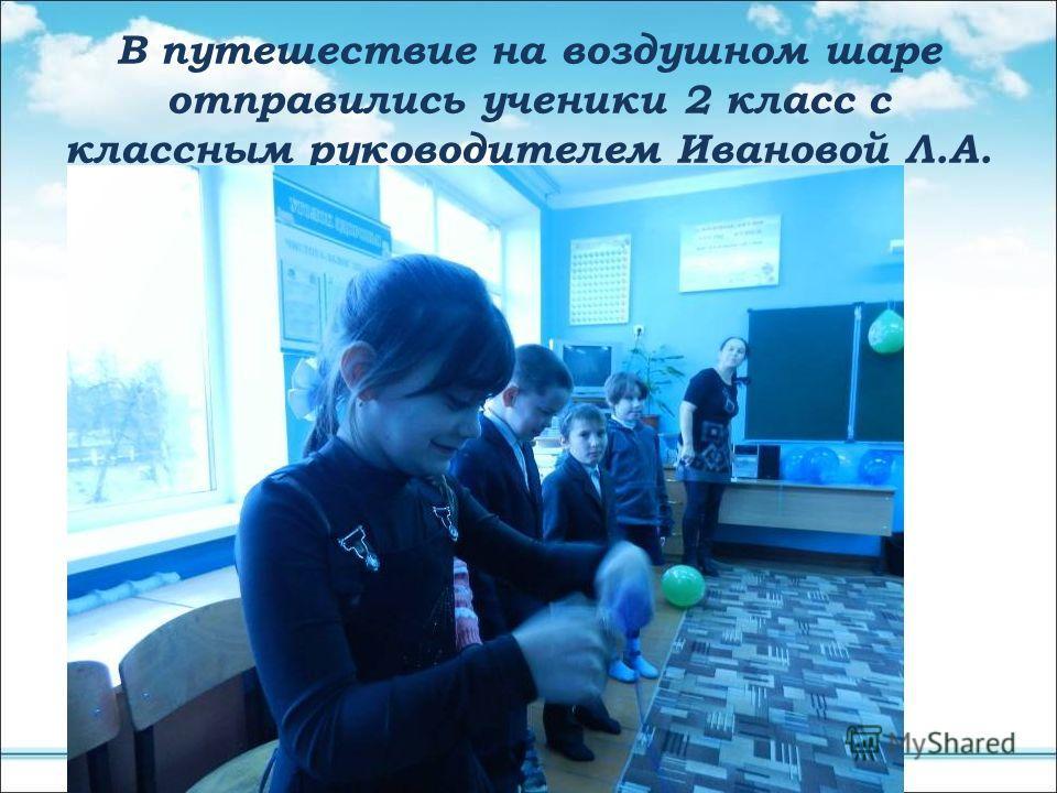 В путешествие на воздушном шаре отправились ученики 2 класс с классным руководителем Ивановой Л.А.