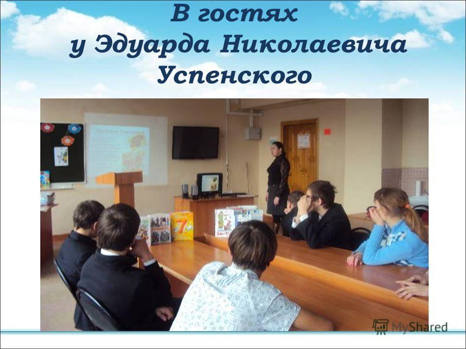 В гостях у Эдуарда Николаевича Успенского