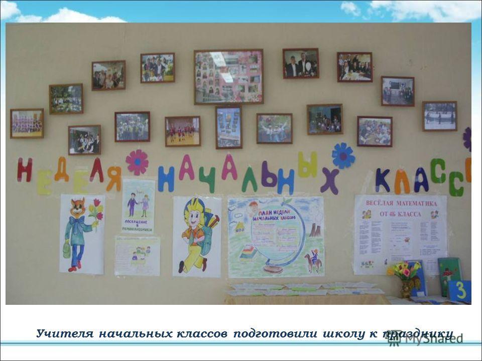 Учителя начальных классов подготовили школу к празднику