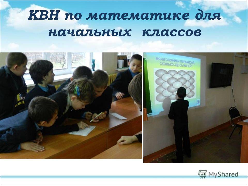 КВН по математике для начальных классов