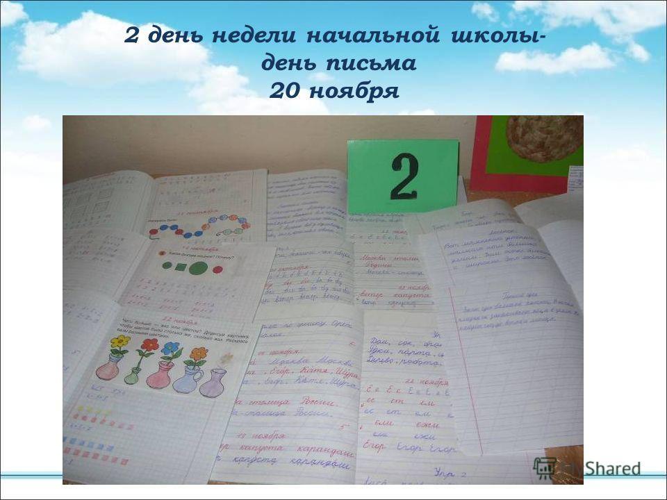 2 день недели начальной школы- день письма 20 ноября