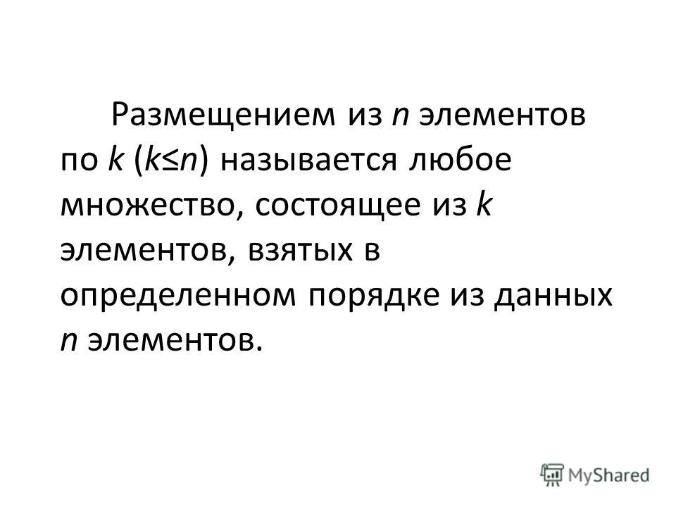 Размещением из n элементов по k (kn) называется любое множество, состоящее из k элементов, взятых в определенном порядке из данных n элементов.