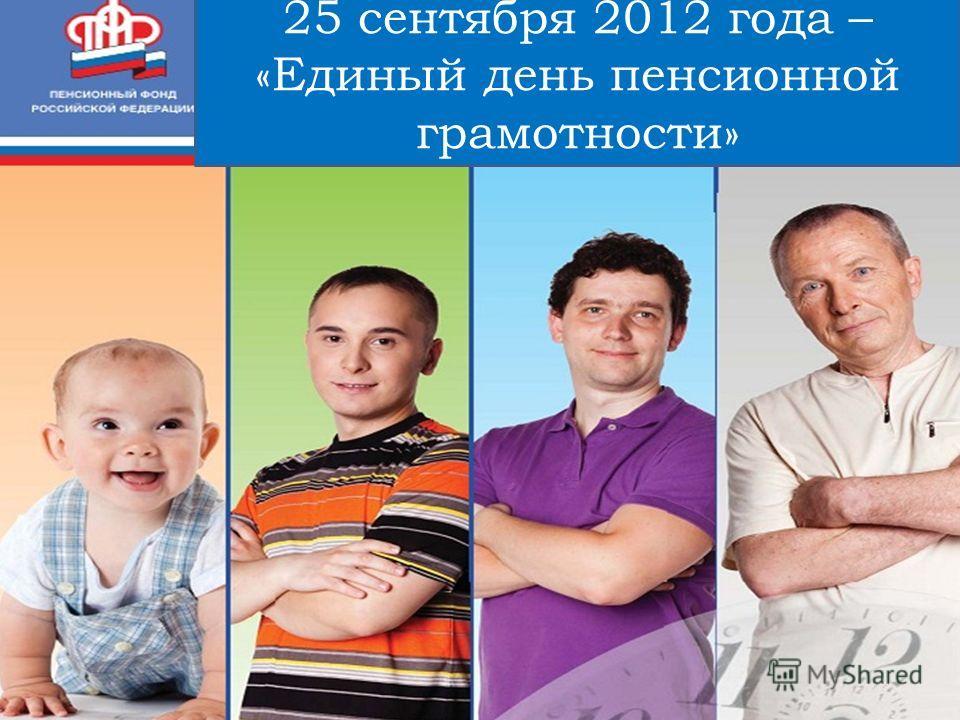 25 сентября 2012 года – «Единый день пенсионной грамотности»