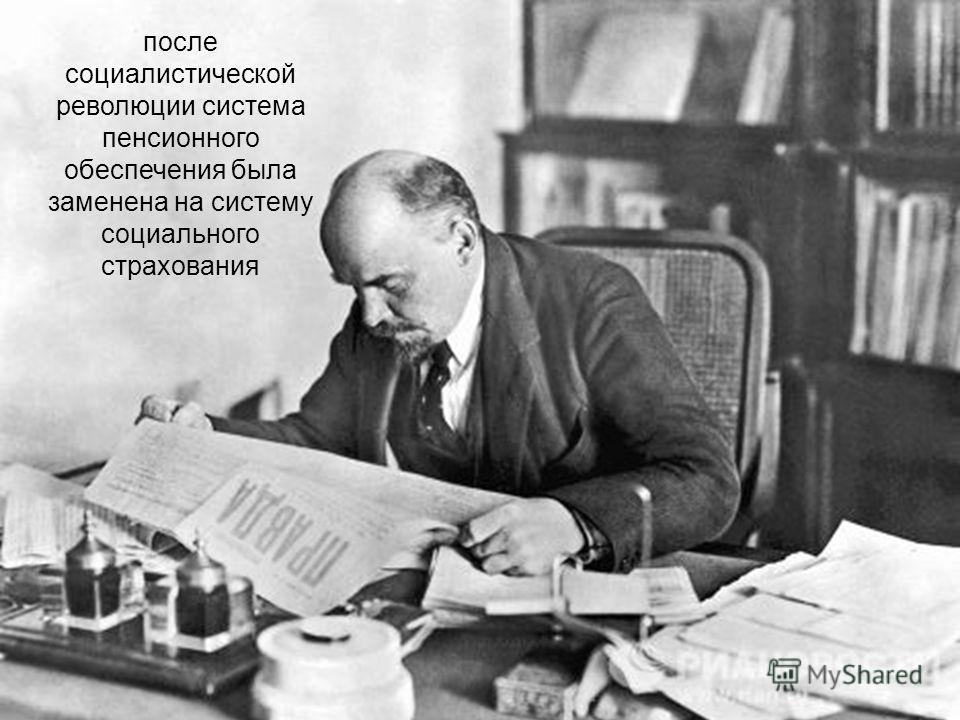 после социалистической революции система пенсионного обеспечения была заменена на систему социального страхования