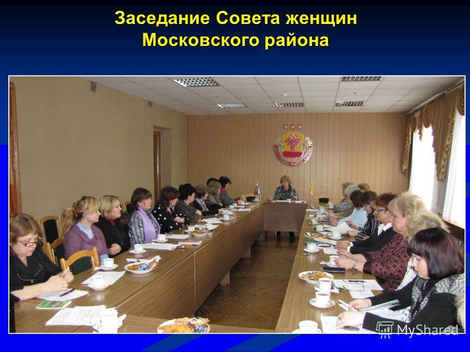 Заседание Совета женщин Московского района