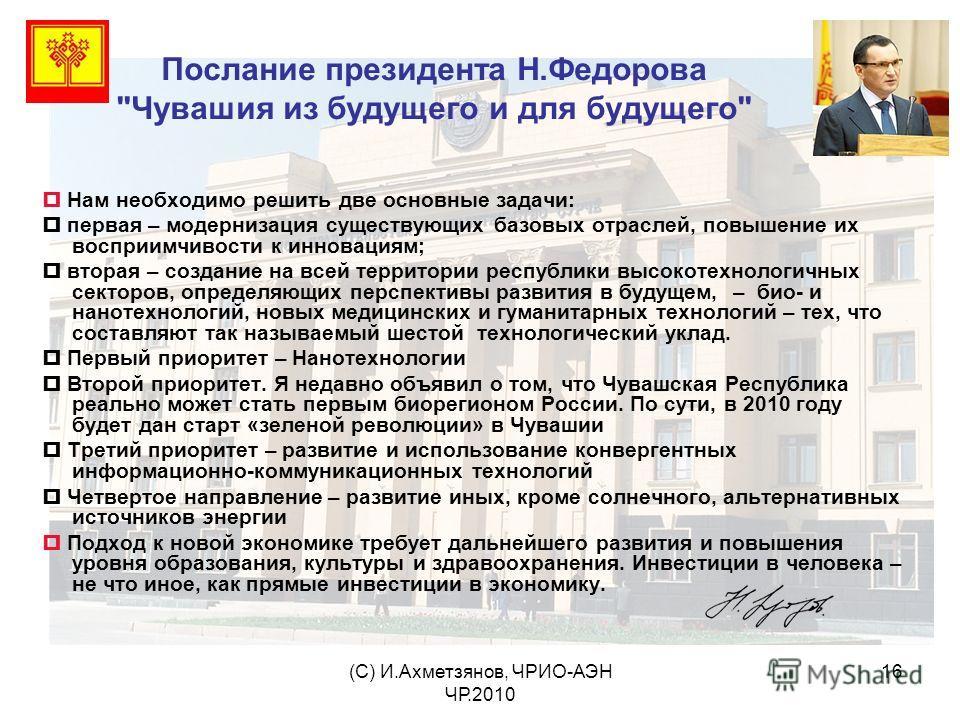 (С) И.Ахметзянов, ЧРИО-АЭН ЧР.2010 16 Послание президента Н.Федорова